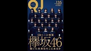 【紹介】クイック・ジャパン135 (欅坂46)