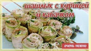 НОВЫЙ Рецепт из КАБАЧКОВ УСТОЯТЬ НЕВОЗМОЖНО Кабачки в духовке с курицей