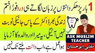 Wazifa for Tooth Pain - Wazifa for Teeth Problem - Darh Dard ka ilaj - Dant k Dard ka Rohani ilaj
