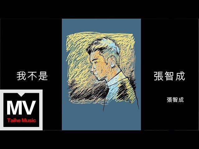張智成 Z-Chen【我不是張智成】HD 官方完整版 MV