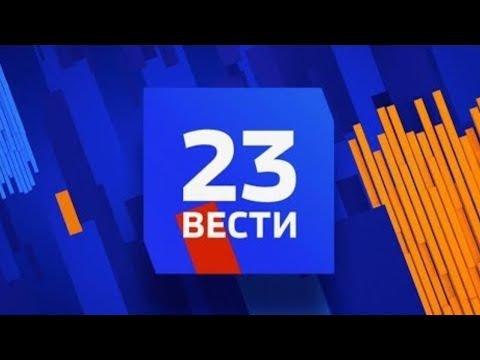 Вести в 23:00 от 17.01.2020