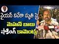 Actor Mohan Babu Shocking Comments on YS Vivekananda Reddy Demise Case | AP24x7