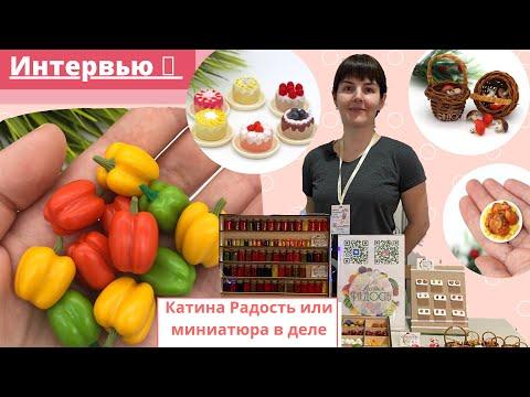 Кто такая Катя Радость? И почему овощи и фрукты могут быть размером с копеечку?