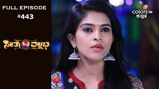 Seetha Vallabha - 25th February 2020 - ಸೀತಾ ವಲ್ಲಭ  - Full Episode