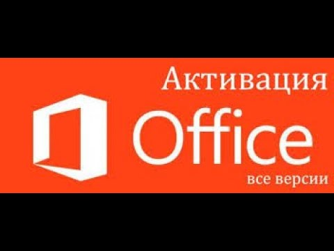 🔴Установка и активация Microsoft Office Pack. Активация Microsoft Word. Windows 10/7Актуал для 2020🔴