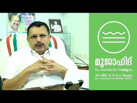 9th Mujahid State Conference | Greetings |K Muralidharan MLA
