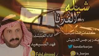 شيله الفدنا المنشد فهدالمسيعيد الشاعر بندر بن برجس الدويش مهداه لموضي جزاع الاشراف