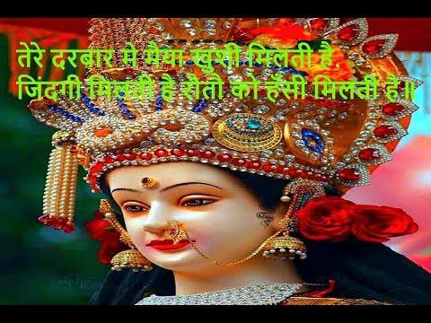 Tere Darbar Mein Maiya Khushi Milati Hai Navratri Special Bhakti Hindi Song Durga Maa Songs