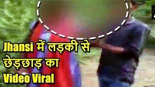 झांसी में लड़की से छेड़छाड़ का वीडियो वायरल, योगी राज बेटियों की सुरक्षा कौन करेगा?