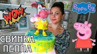 СВИНКА ПЕППА 3Д ФИГУРКА ИЗ ВОЗДУШНОЙ МАССЫ НА ДЕТСКИЙ ТОРТ / PEPPA PIG 3D. CAKE FOR KIDS