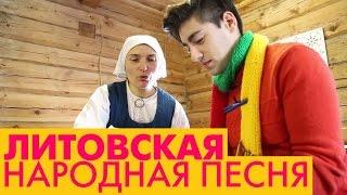 Смотреть клип Литва. Веселая народная песня РІ Рождество онлайн
