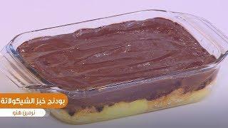 بودنج خبز الشيكولاتة   نرمين هنو