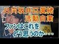 日向坂46井口眞緒が活動自粛、疑惑の写真自ら認め謝罪 ファンはこれをどう思うのか・・・。