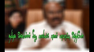 Jeyakumar Audio   பாலியல் புகார்   Metoo    அமைச்சர் ஜெயக்குமார் பேசுவதாக சொல்லப்படும் ஆடியோ