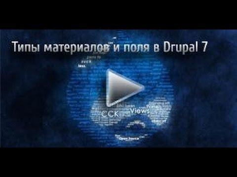 Drupal 7 видеоуроки
