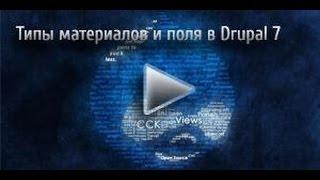 Типы материалов и поля в Drupal 7 - Видеоуроки по Drupal