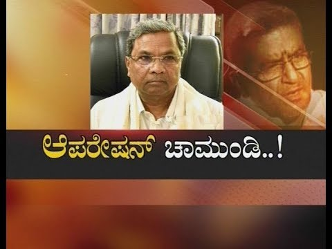 `Operation Chamundi`: CM Siddaramaiah to Contest His Last Elections From Chamundeshwari Constituency