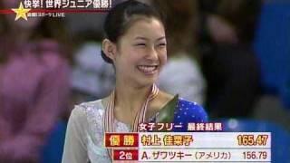 村上佳菜子 フィギュア世界ジュニア優勝