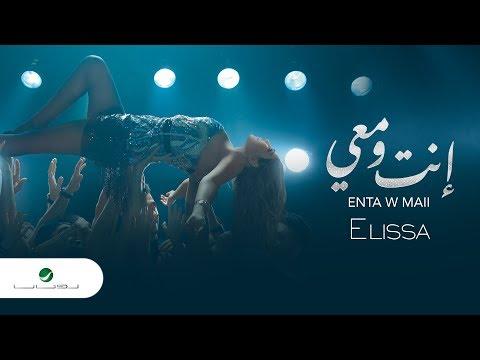Elissa ... Enta W Maii - 2018 | إليسا ... إنت ومعي - بالكلمات