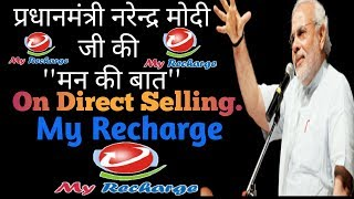 My recharge speak pm modi please litsen motivate people