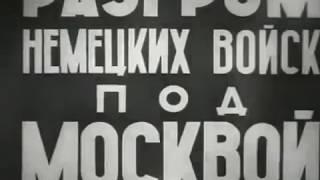 Разгром немецких войск под Москвой (Центральная студия кинохроники, 1942)