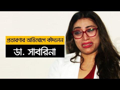 গ্রেপ্তারের আগে যা বলেছিলেন ডা. সাবরিনা আরিফ চৌধুরী   Dr Sabrina Arif Chowdhury