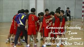駒澤大学ハンドボール部 2017年秋季リーグ モチベーションビデオvol2