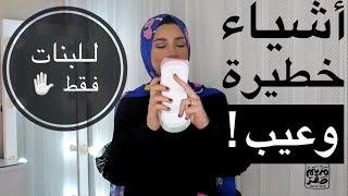 This is Your Period الدورة الشهرية 10 نصايح وأخطاء لازم كل بنت تعرفها