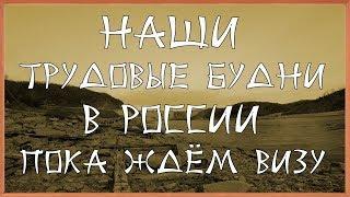 Влог о Хэйхэ -  Наши трудовые будни в России пока ждём визу 天下 Поднебесная №25(, 2017-11-16T00:24:27.000Z)