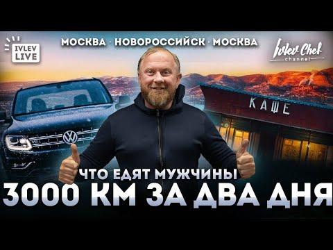 ЧТО ЕДЯТ МУЖЧИНЫ ИЛИ 3000 км ЗА ДВА ДНЯ!