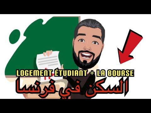 السكن في فرنسا La Procédure Crous & La Bourse En France [FRANCE]