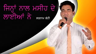 Jina nal masih de new masih song by Satnam bhatti ji