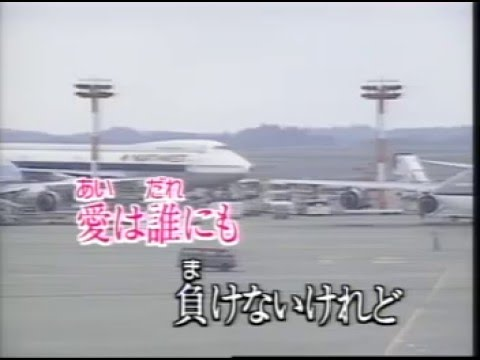 The Best Japanese Love Songs: Kukou - Airport- 空港