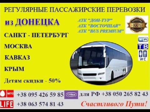 Автобус СПБ Питер Донецк