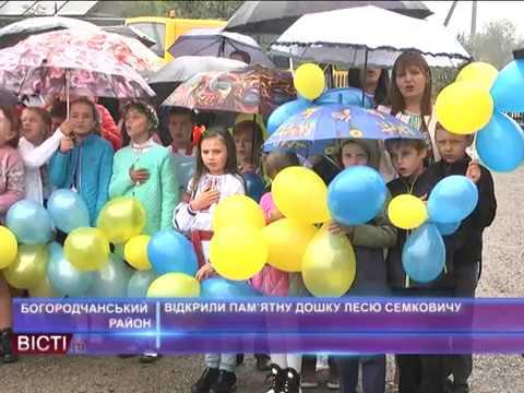 Відкрили пам'ятну дошку Лесю Семковичу