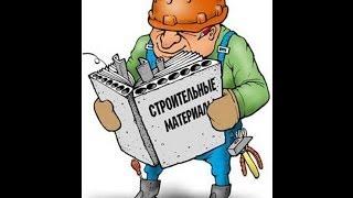 Строительные материалы и оборудование.( бесплатные объявления)(, 2014-04-25T18:26:01.000Z)