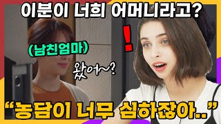한국 남자친구 부모님의 얼굴을 보고 놀란 이탈리아 여자