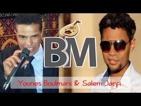 Younes Boulmani & Salem Jarfi  -   Hta l9it li Tbghini - يونس بولماني