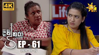 Divithura - දිවිතුරා | Episode 61 | 2021-07-16 Thumbnail