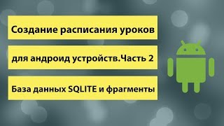 Создание расписания уроков для андроид устройств  Часть 2  База данных SQLITE и фрагменты