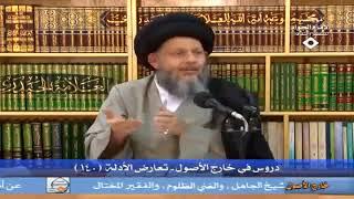 حجية قول الصحابي بين السنة والشيعة | السيد كمال الحيدري