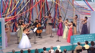Ensemble Archi(アンサンブル アルキ)ラ・フォル・ジュルネ・オ・ジャポン2017 前半