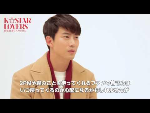 2PMテギョン 愛をこめて…日本のファンへ「再会の約束」!