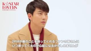 先週に引き続き、2PMのテギョンのインタビューをお届けするK☆STAR LOVER...
