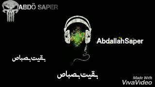 حاله واتس مهرجانات 2019  - مهرجان لسه راجعه من بعديكي بقيت بصباص