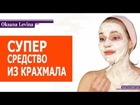 СУПЕР маска ДЛЯ ОЧИЩЕНИЯ лица. Маска для ЛИФТИНГА лица с эффектом БОТОКСА