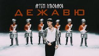 Артем Пивоваров - Дежавю (UA Version)