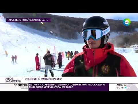 Первая Олимпиада: юный горнолыжник из Армении готовится к стартам