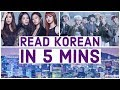 How to Read Korean in 5 MINS (ALL OF IT)