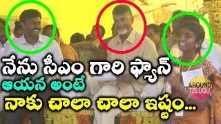 VIDEO : సిగ్గుపడుతూ..నవ్వుకున్న చంద్రబాబు..Chandrababu Lady Fan SUPER Speech Makes Smile Every One..